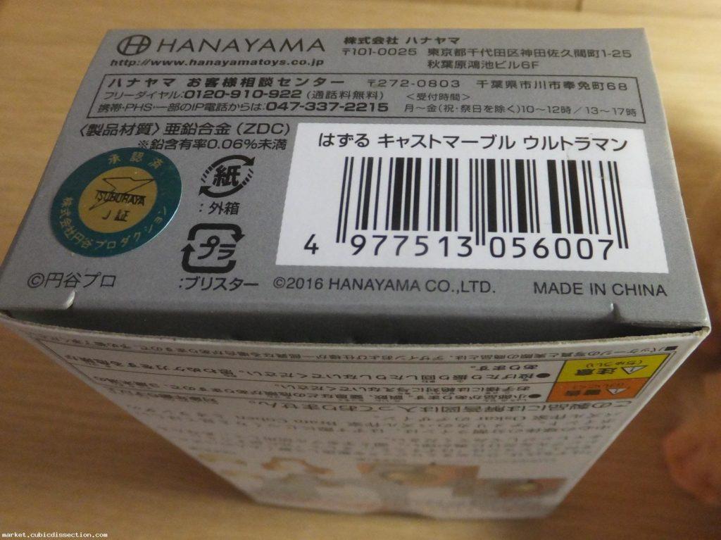 Hanayama Cast Marble Limited Ultraman Edition